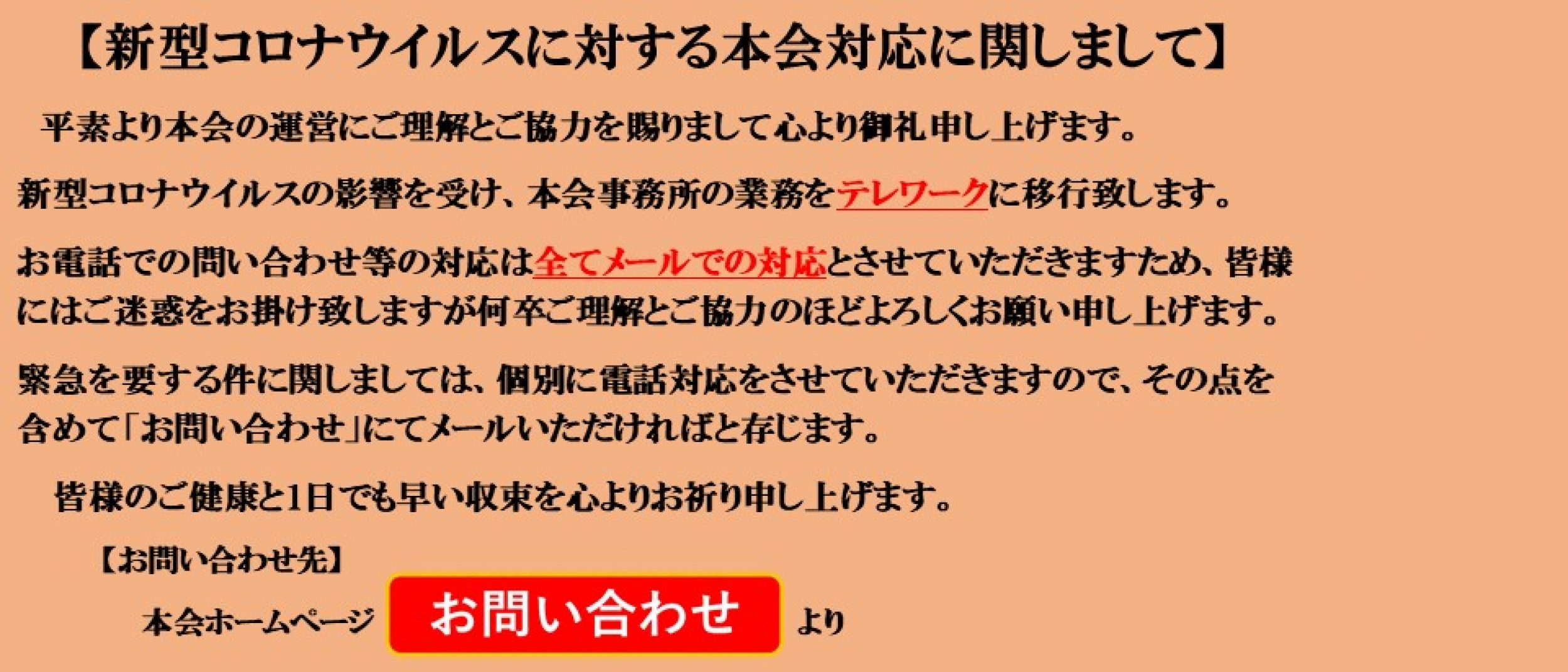 茨城県作業療法士会